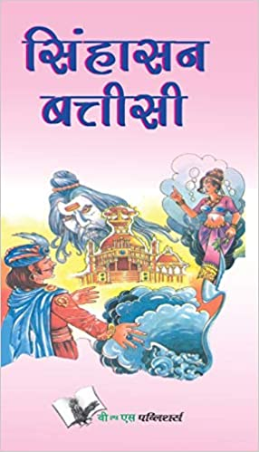 Singhasan Battisee (Hindi)