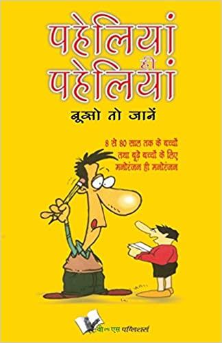 Paheliya Hi Paheliya (Hindi)