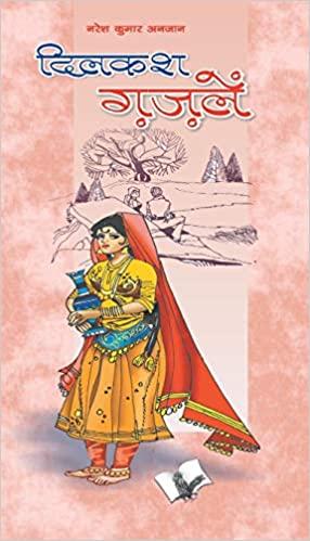 Dilkash Gazalein (Hindi)