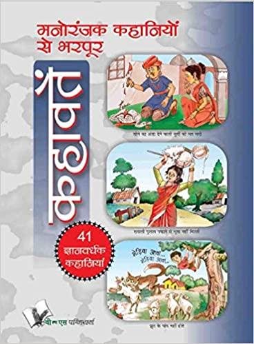 Manoranjak Kahaniyon Se Bharpoor Kahavate (Hindi)