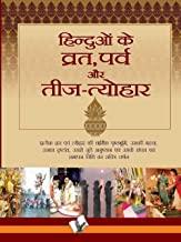 Hinduo Ke Vrat-Parv Evam Teej Tyohar