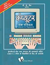 Computer Ek Parichay (Hindi)
