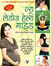 NEW LADIES HEALTH GUIDE (HINDI)