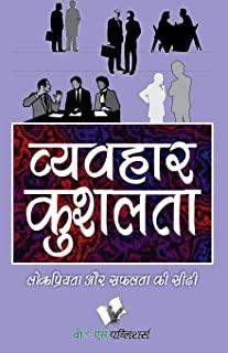 Vyavhar Kushalta (Hindi)