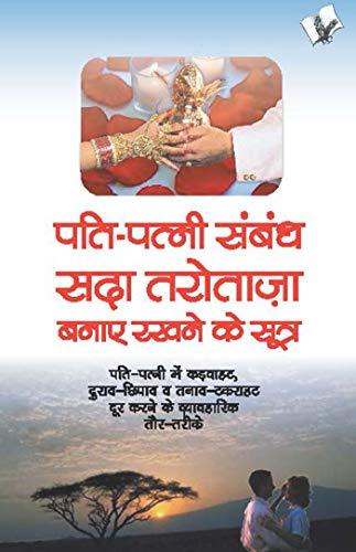 PATI PATNI SAMBANDH SADA TAROTAZA BANAYE (HINDI EDITION)