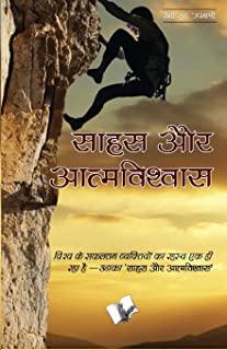 Sahas Aur Aatmavishwas (Hindi)