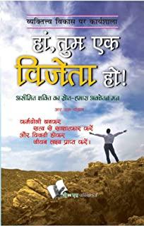 Haan Tum Ek Vijeta Ho (Hindi)