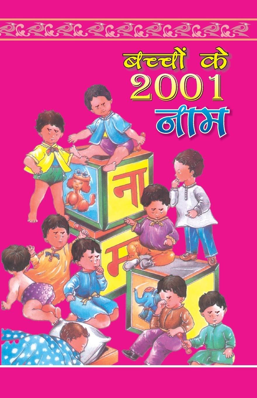 बच्चो के 2001 नाम