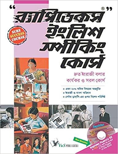 RAPIDEX ENGLISH SPEAKING COURSE (BANGLA)