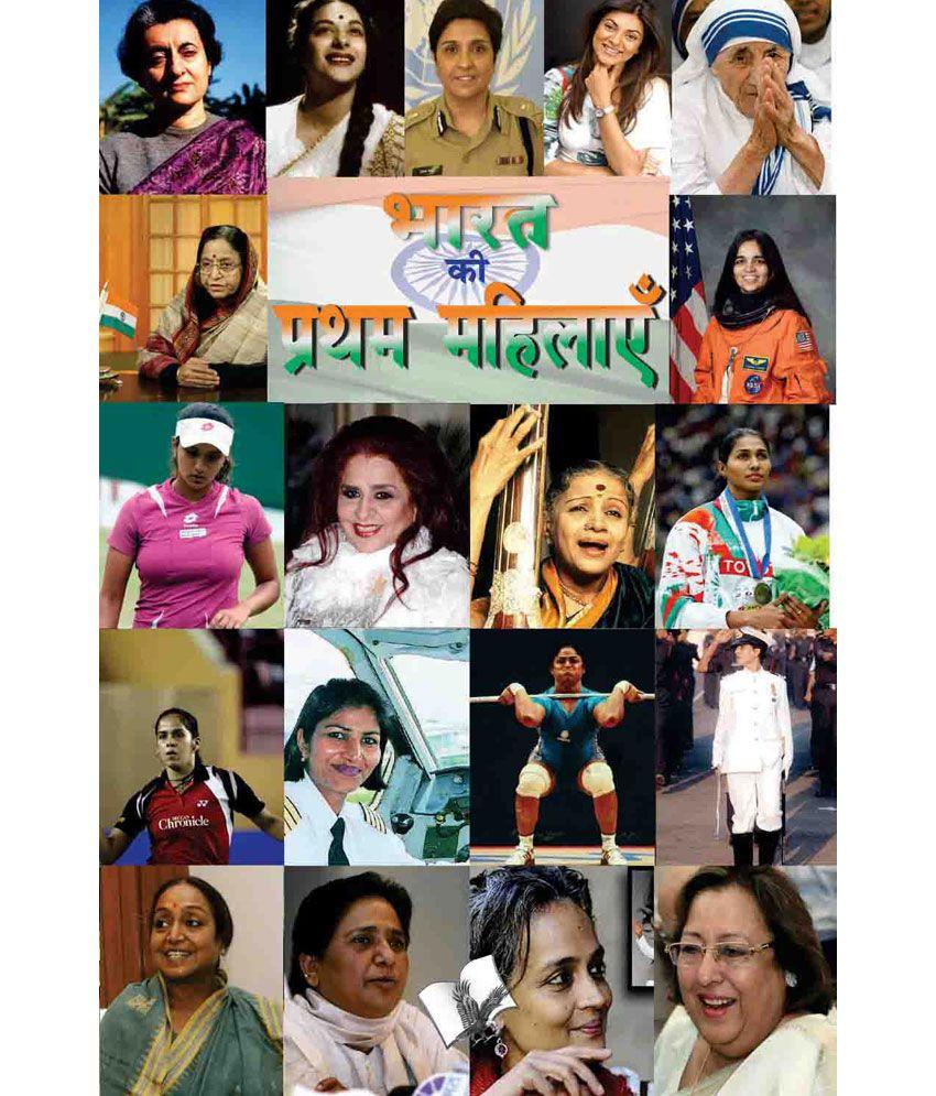 भारत की प्रथम महिलाएँ