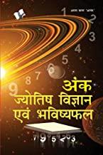 ANK JYOTISH VIGYAN EVAM BHAVISHYAFAL (HINDI)