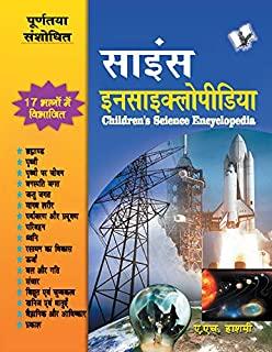 CHILDREN'S SCIENCE ENCYCLOPEDIA (HINDI)