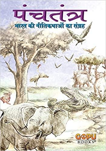 पंचतंत्र (भारत की नीतिकथाओ का संग्रह)
