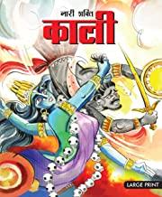 Large Print: The Feminine Force Kali in Hindi ( Indian Mythology)