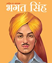 Large Print: Bhagat Singh Saheed e Azam in Hindi ( Illustrated biography for children)