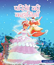 Large Print: Pariyon Ki kahaniya (Hindi)