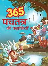 365 Panchatantra Stories (Hindi)