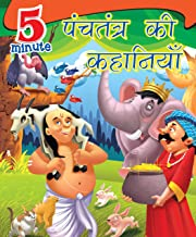 Large Print: 5 Minutes Panchatantra Stories (Hindi)