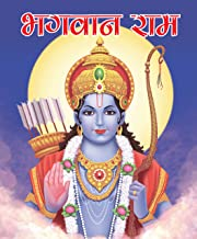 Large Print: Lord Rama in Hindi ( Indian Mythology)