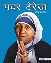 Large Print: Mother Teresa Symbol of Kindness in Hindi ( Illustrated biography for children)