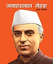 Large Print: Jawaharlal Nehru in Hindi ( Illustrated biography for children)
