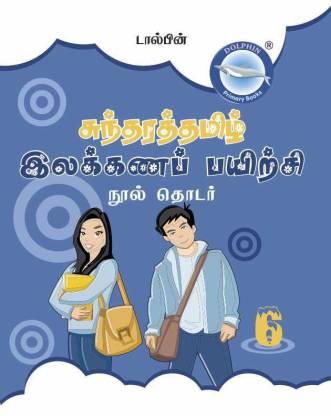 Tamil Grammer Standard-6