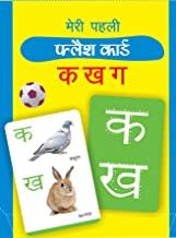 Flash Cards: My First Flash Cards Ka Kha Ga Hindi