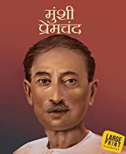 Large Print: Munshi Premchand in Hindi ( Illustrated biography for children)