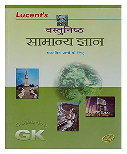 Lucent objective general knowledge (Hindi)