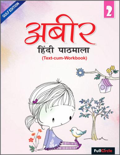 ABEER HINDI PATHMALA (TEXT-CUM-WORKBOOK) FOR CLASS - 2