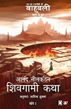 SHIVAGAMI KATHA BAHUBALI KHANDA 1: THE RISE OF SIVAGAMI HINDI