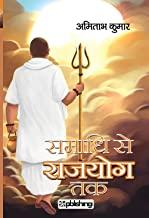 Samadhi Se Rajyog Tak