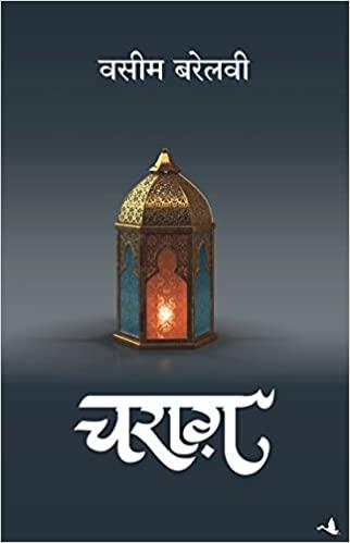 Charag (Hindi)