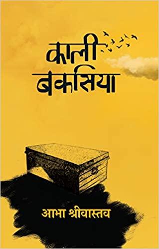 Kaali Bakasiya । काली बकसिया (Hindi)