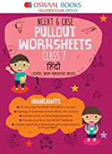 Oswaal NCERT & CBSE Pullout Worksheets Class 7 Hindi Book (For 2021 Exam)