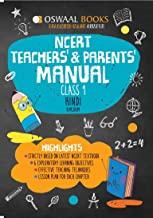 Oswaal NCERT Teachers & Parents Manual Class 1 Hindi Rimjhim Book