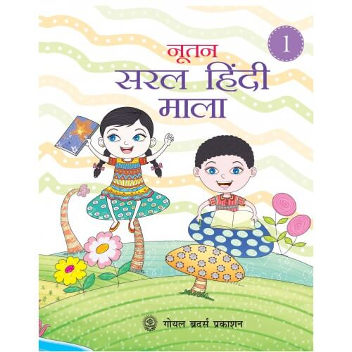 Nootan Saral Hindi Mala Book 1