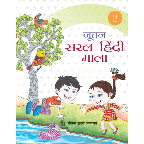 Nootan Saral Hindi Mala Book 2