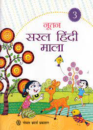 NOOTAN SARAL HINDI MALA BOOK 3