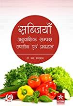 Sabjiyaan: Anauvanshik Sampada Upyog evam Prabandhan (Hindi)