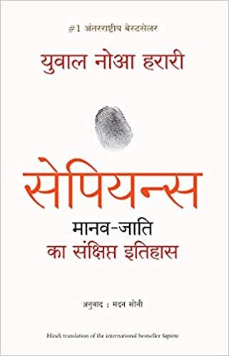 Sapiens Manav Jati ka Sankshipt Itihas (Hindi)