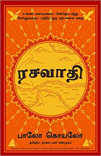 THE ALCHEMIST (TAMIL)