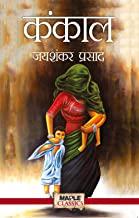 Kankal (Hindi)