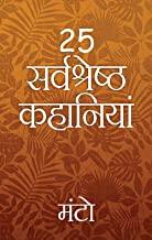 25 SARVSHRESHTH KAHANIYAA