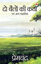 Do Bailon ki Katha Avam Anya Kahaniya