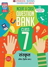 Oswaal NCERT & CBSE Question Bank Class 7 Sanskrit Book (For 2021 Exam)