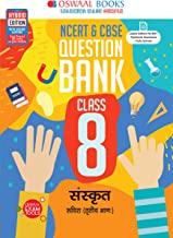Oswaal NCERT & CBSE Question Bank Class 8 Sanskrit Book (For 2021 Exam)