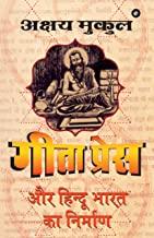 Gita Press Aur Hindu Bharat Ka Nirman