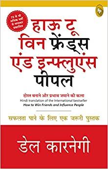 HOW TO WIN FRIENDS AND INFLUENCE PEOPLE / DOST BANANE AUR PRABHAAV JAMANE KI KALA (HINDI)