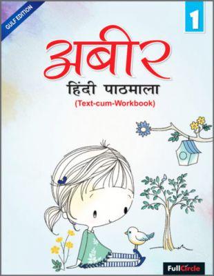 ABEER HINDI PATHMALA (TEXT-CUM-WORKBOOK) FOR CLASS - 1